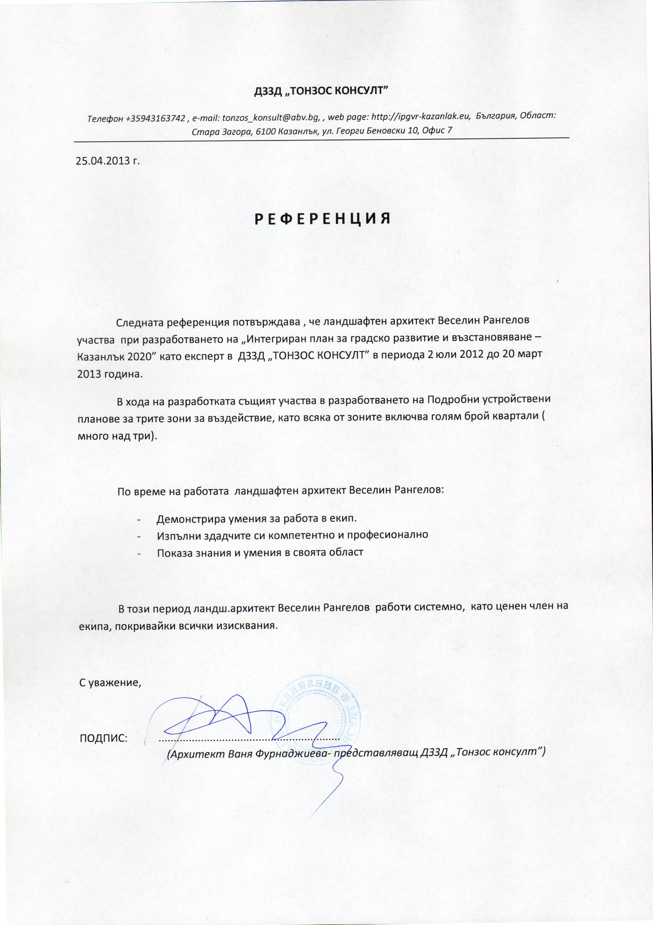 "референция ДЗЗД ""Тонзос Консулт"""