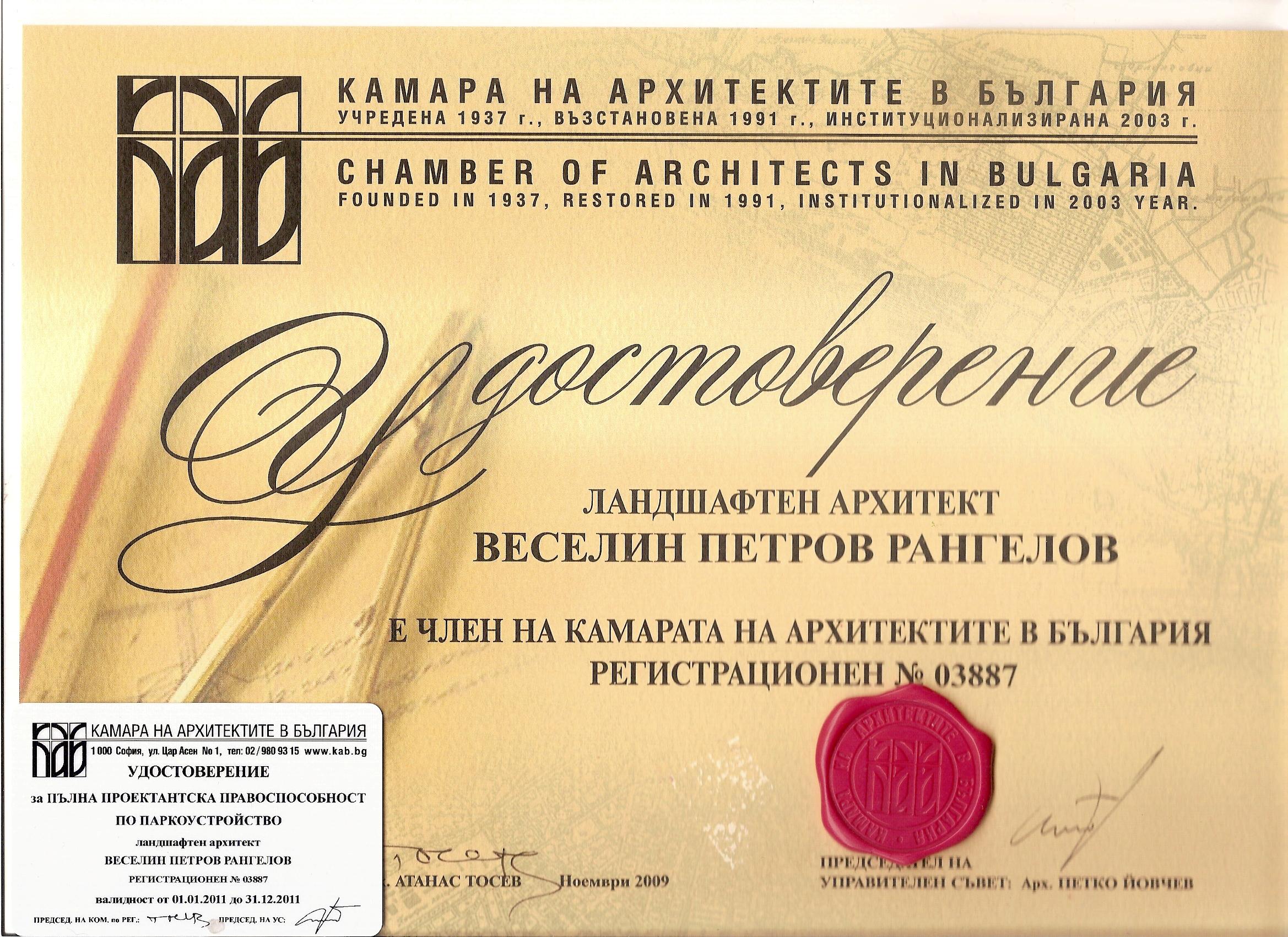 удостоверение Камара на архитектите