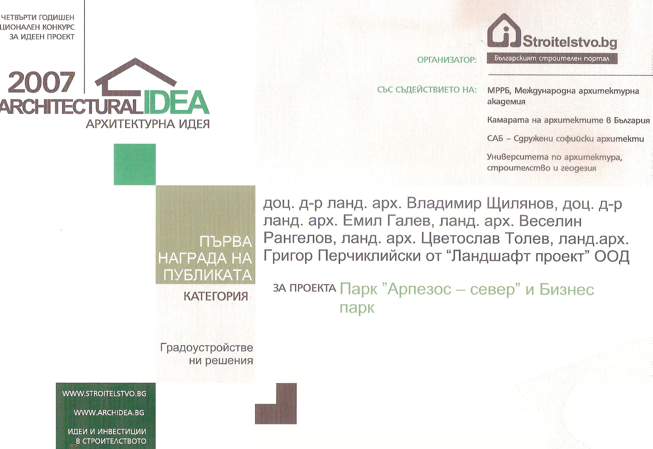 "награда, ""АРХИТЕКТУРНА ИДЕЯ"" 2007"
