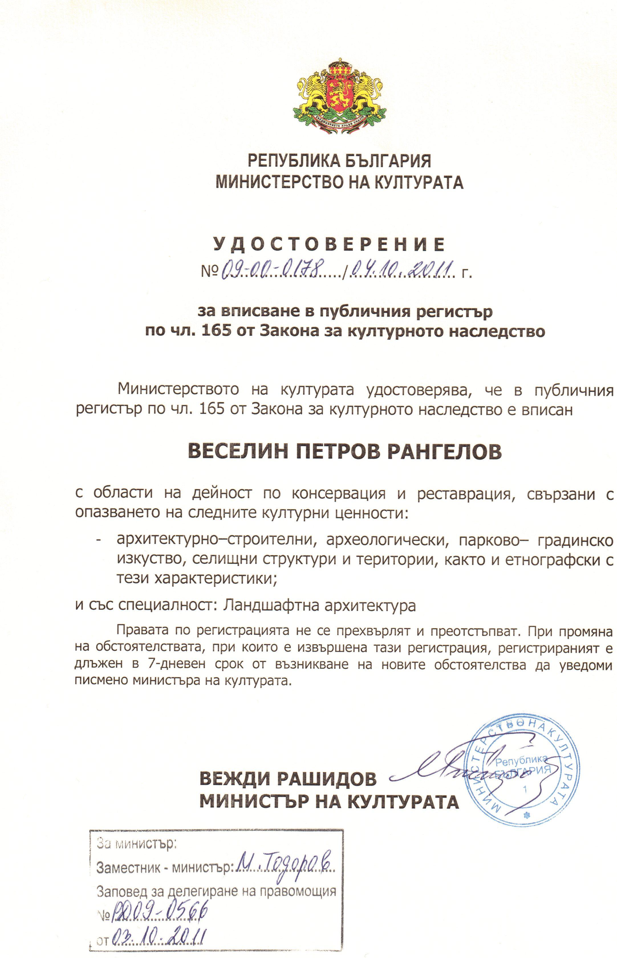удостоверение от Министерство на Културата