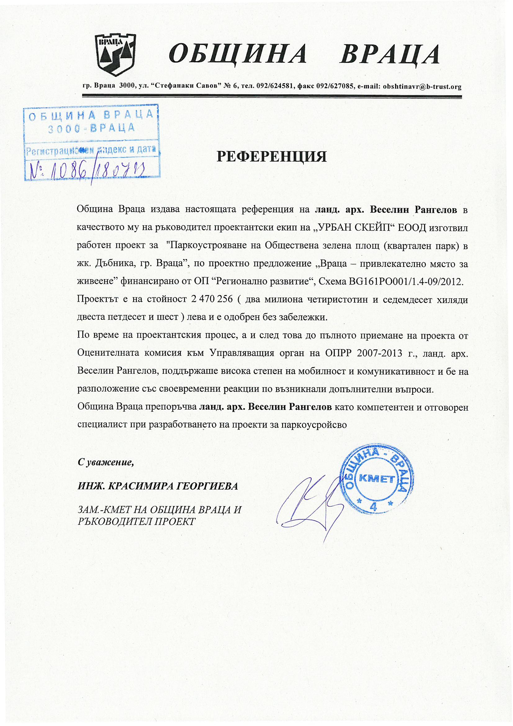 референция Община Враца