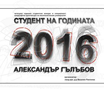 """Конкурс """"Студент на годината в специалност ЛАНДШАФТНА АРХИТЕКТУРА"""""""